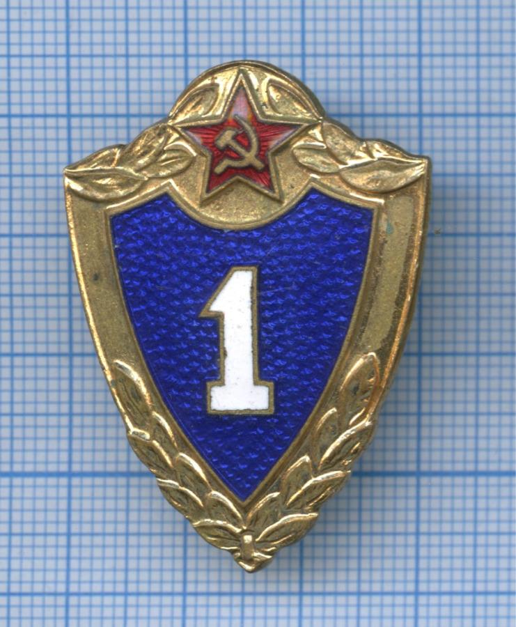 Знак нагрудный «Классность», 1-й класс (тяжелый) ММД (СССР)