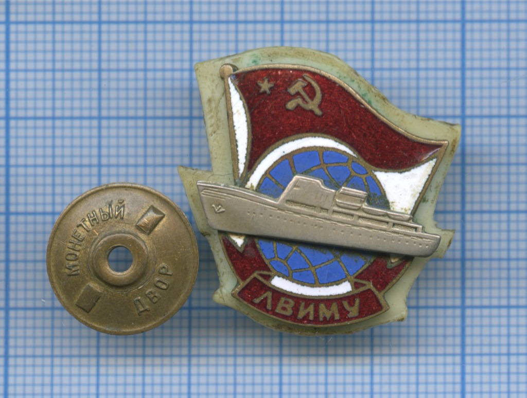 Знак «ЛВИМУ» (тяжелый) ММД (СССР)