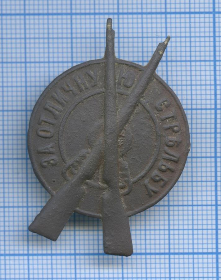 Знак «Заотличную стрельбу» (Российская Империя)