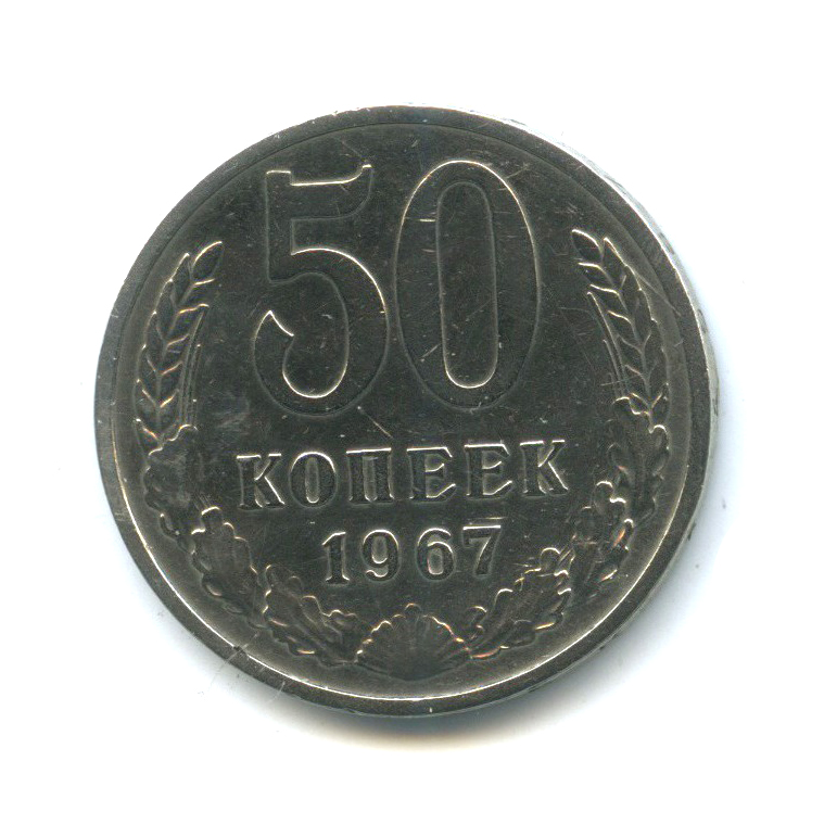 50 копеек 1967 года (СССР)
