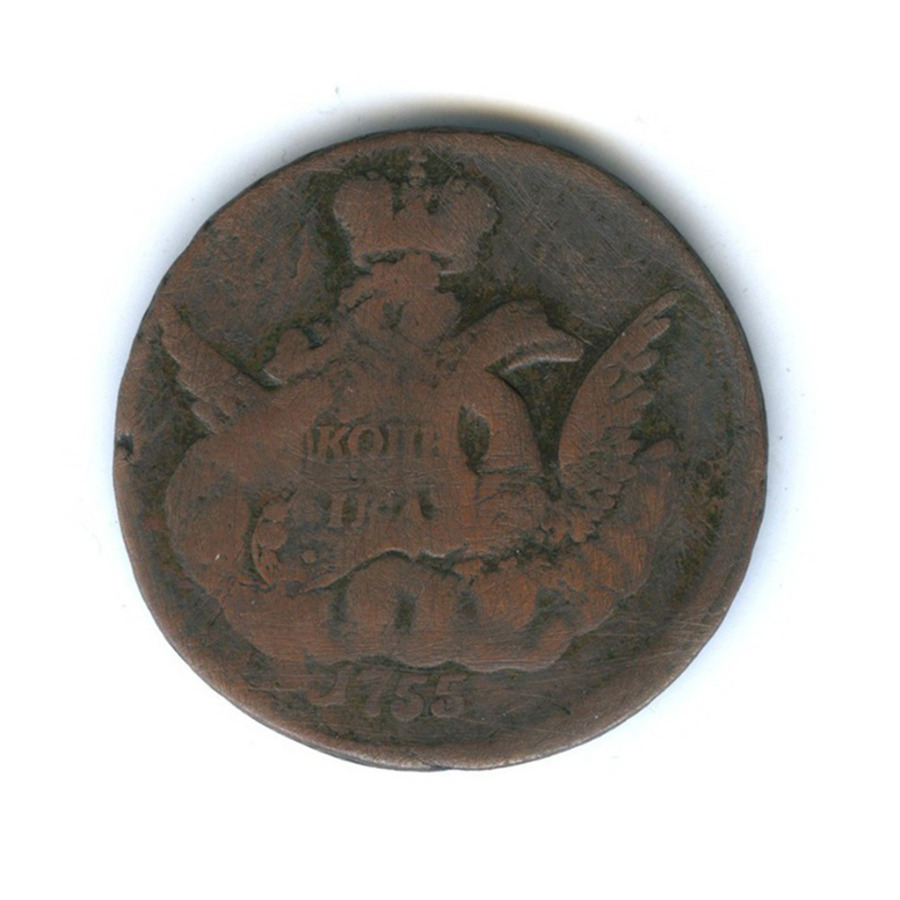 5 копеек «облачные» 1755 года СПБ (Российская Империя)