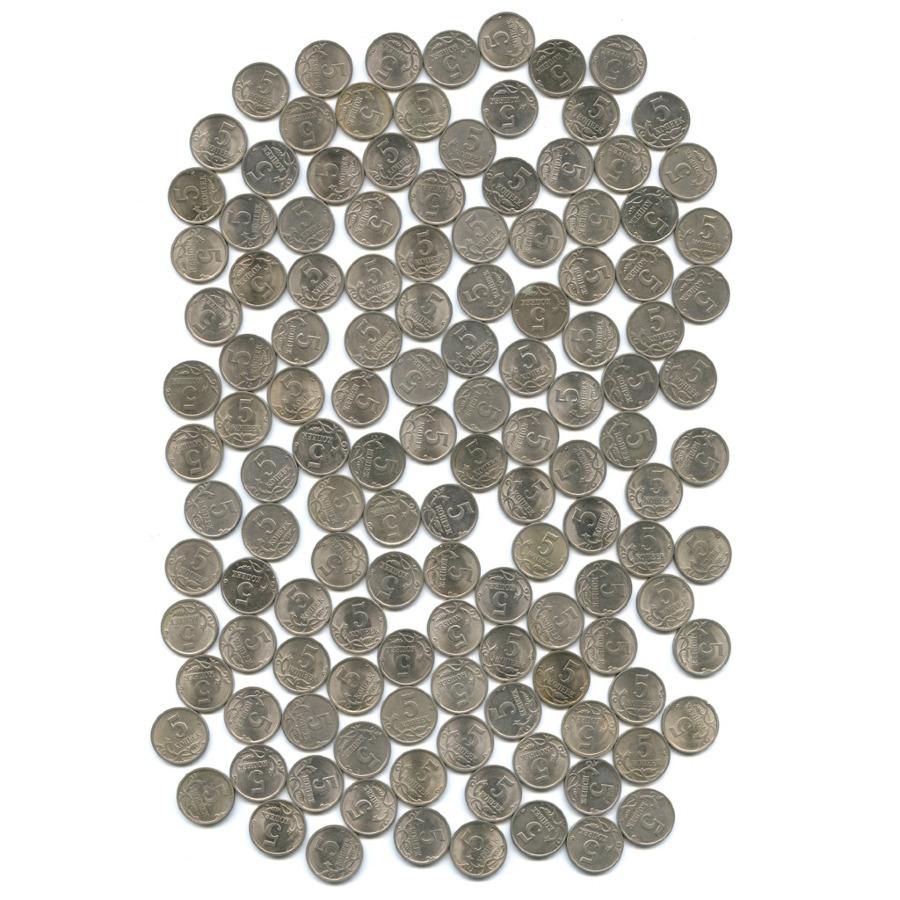 Набор монет 5 копеек (220 шт.) 1997-2009 М, С-П (Россия)