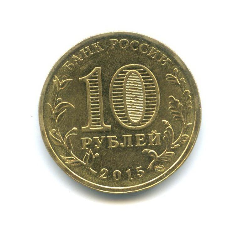10 рублей - Города воинской славы - Ломоносов 2015 года (Россия)