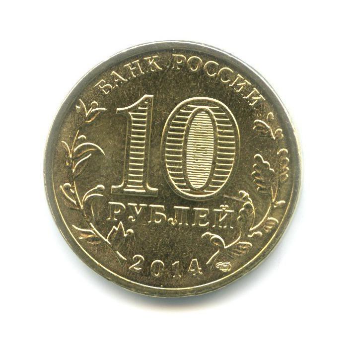 10 рублей - Города воинской славы - Тверь 2014 года (Россия)