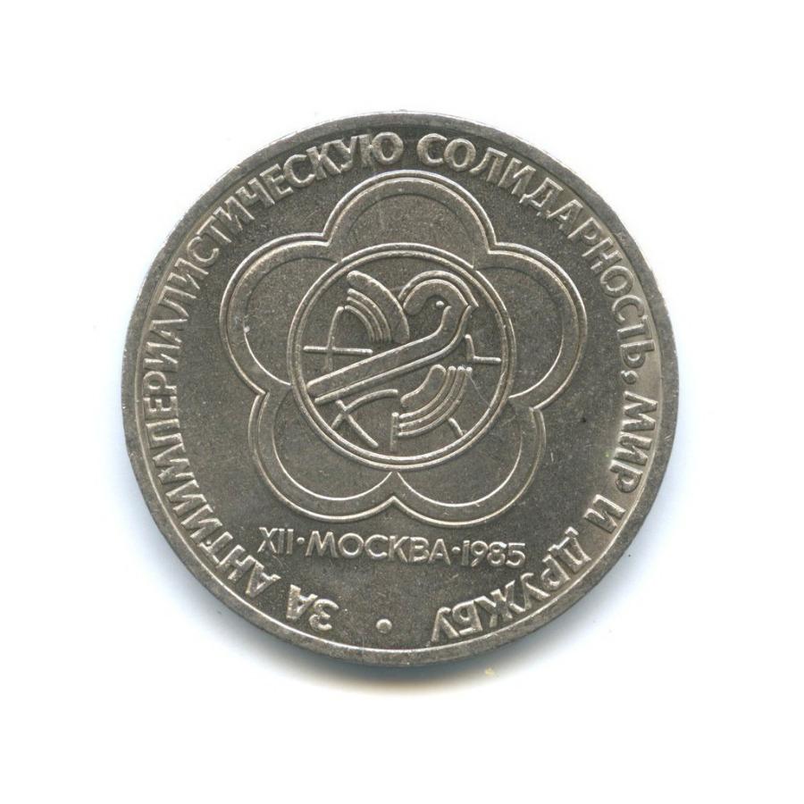 1 рубль — 12 Международный фестиваль молодежи истудентов вМоскве 1985 года (СССР)