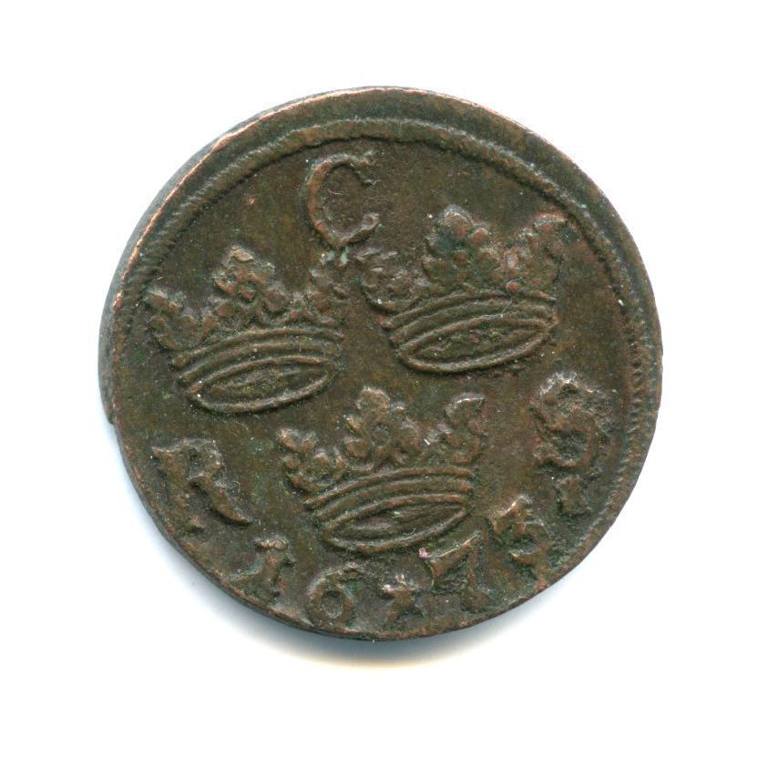 1/6 эре 1673 года (Швеция)
