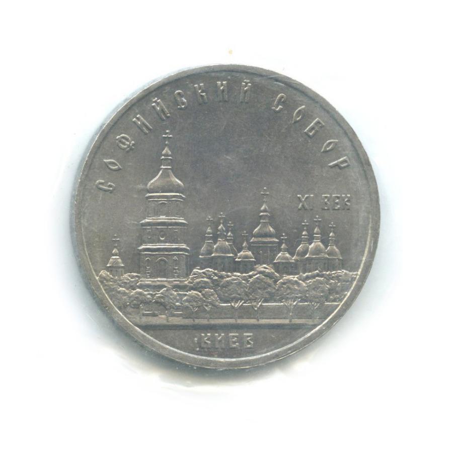 5 рублей — Софийский Собор, г. Киев (взапайке) 1988 года (СССР)