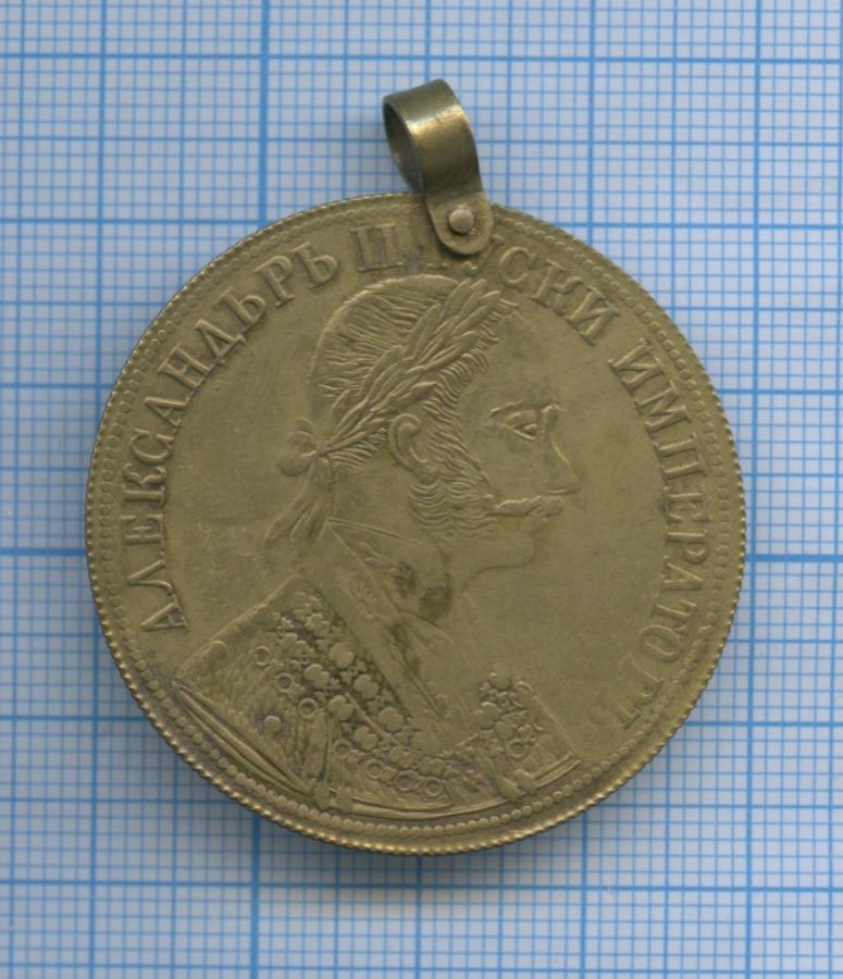 Жетон «Александр II»