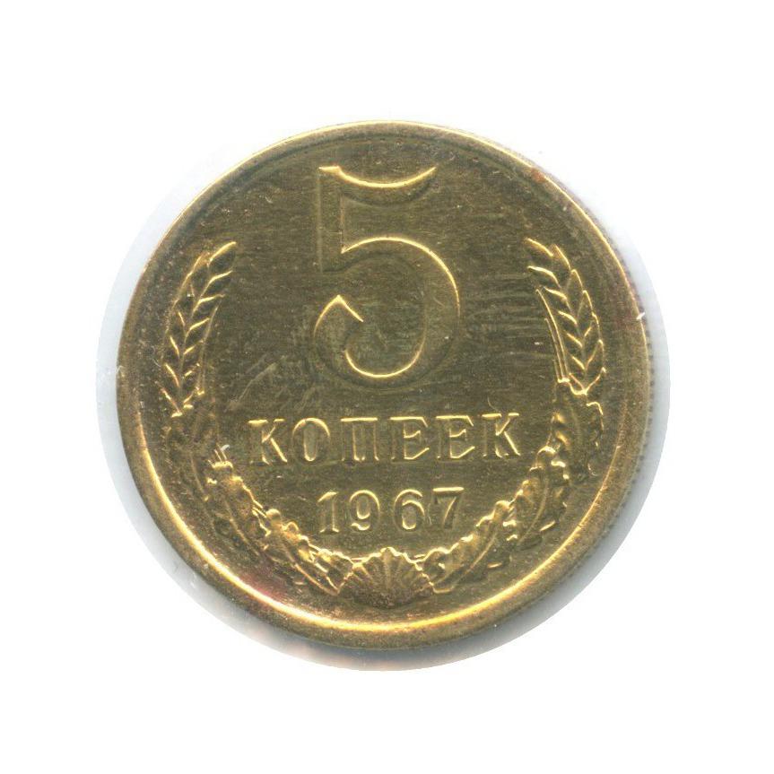 5 копеек (вхолдере) 1967 года (СССР)