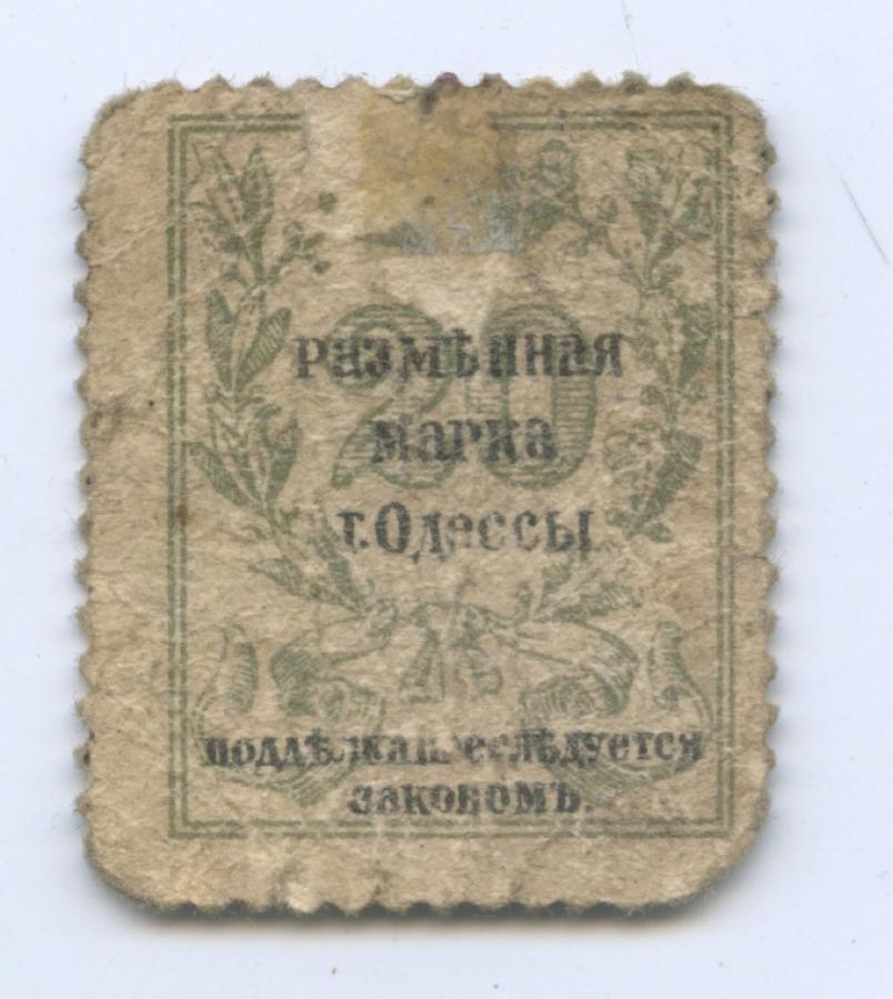 20 копеек (разменная марка г. Одессы)