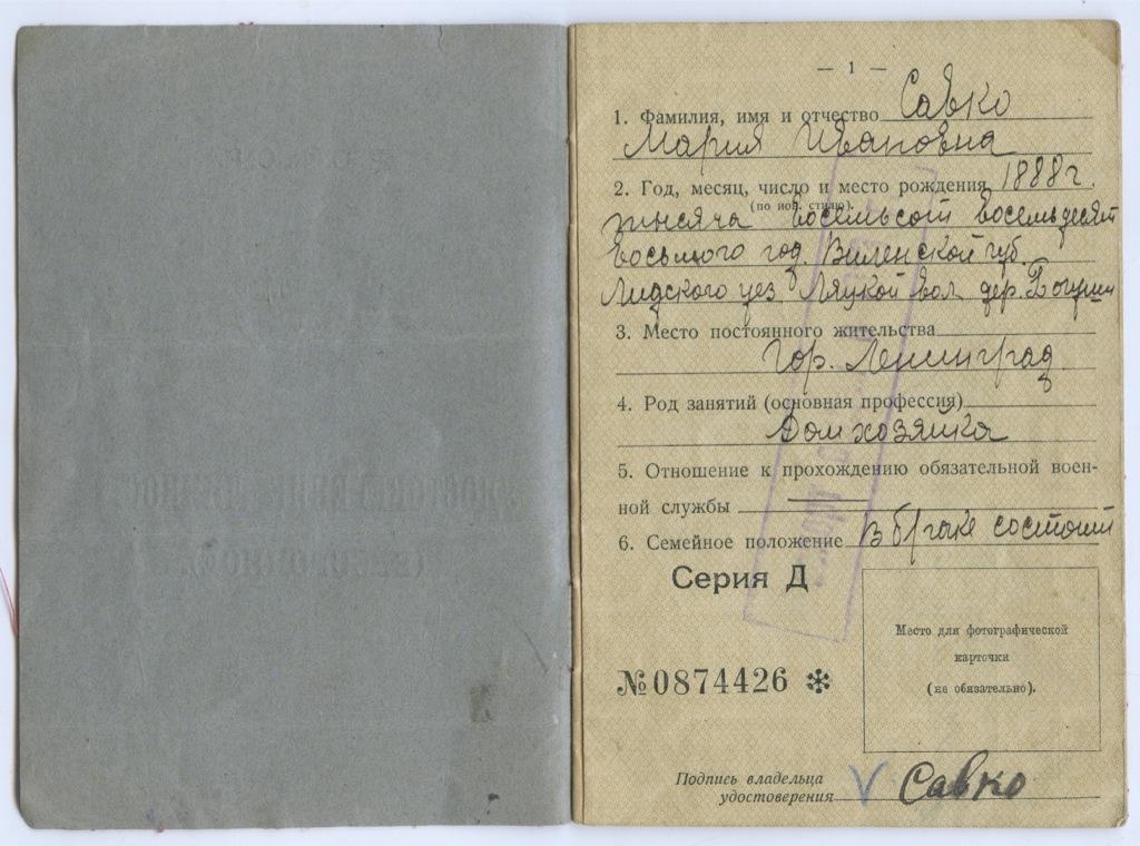 Удостоверение личности 1930 года (СССР)