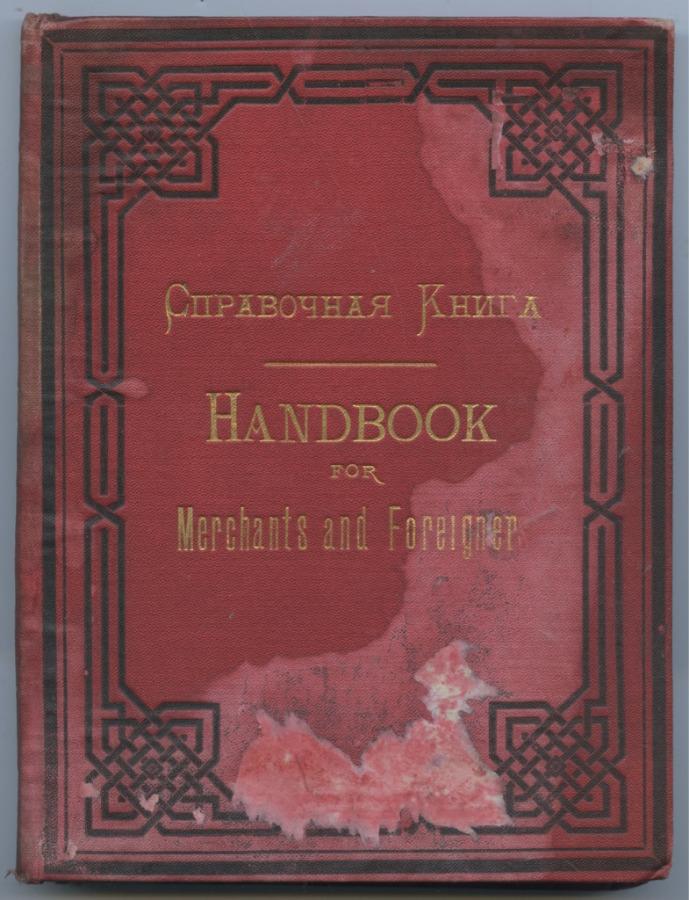 Справочная книга купцов, судовладельцев, шкиперов «Handbook for Merchants and Foreigners», Санкт-Петербург (173 стр.) 1888 года (Российская Империя)