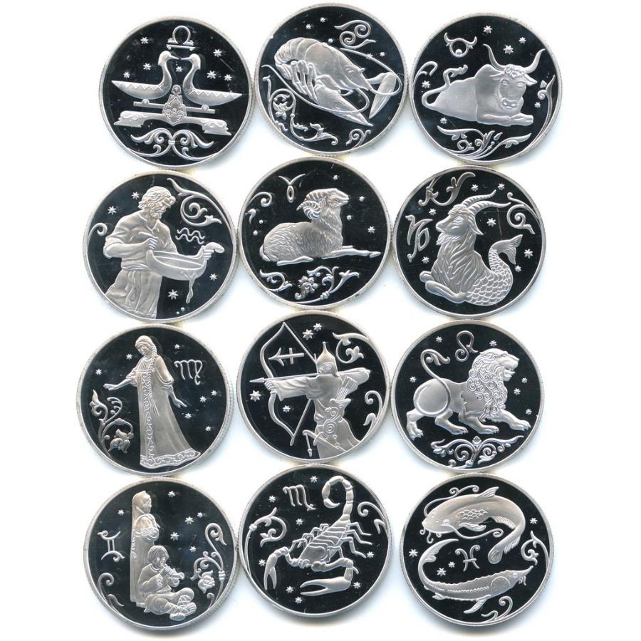 Набор жетонов «2 рубля 2005 - Гороскоп, Россия» (копии)