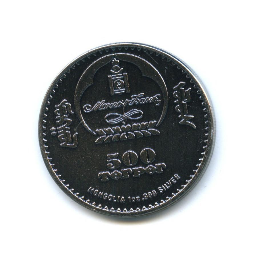 Жетон «500 тугриков 2012 - Ежик, Монголия» (копия)