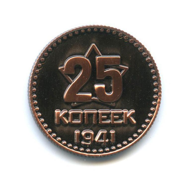 Жетон «25 копеек 1941, СССР»