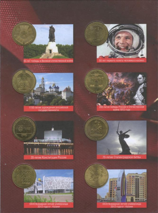 Набор юбилейных монет 10 рублей (впланшете) 2010-2013 (Россия)