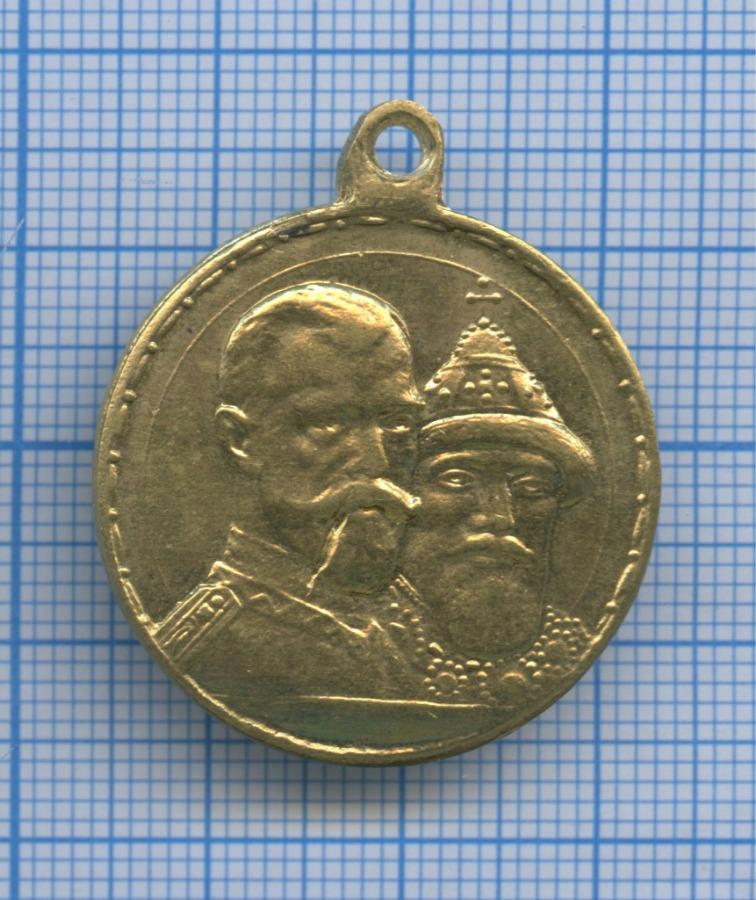 Медаль «Впамять 300-летие царствования дома Романовых» (копия)