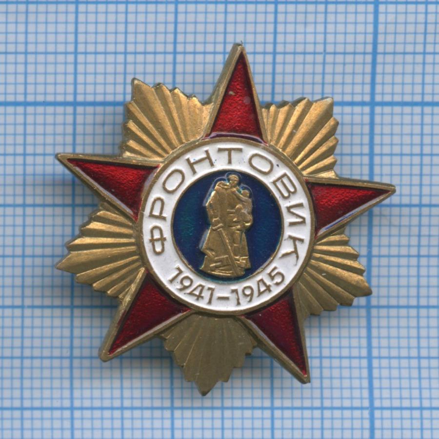 Знак «Фронтовик (1941-1945)» (Россия)