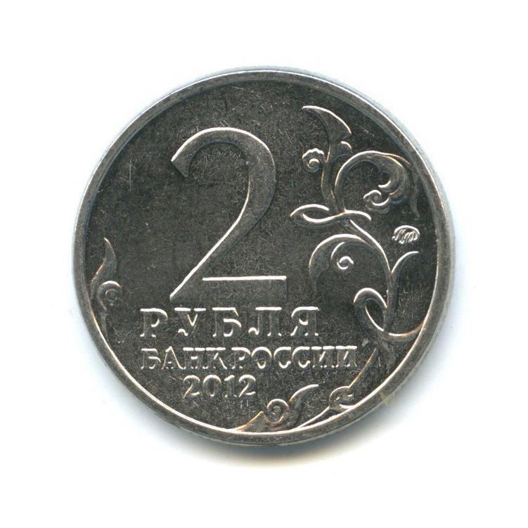 2 рубля — Отечественная война 1812 - Генерал откавалерии Л. Л. Беннигсен 2012 года (Россия)
