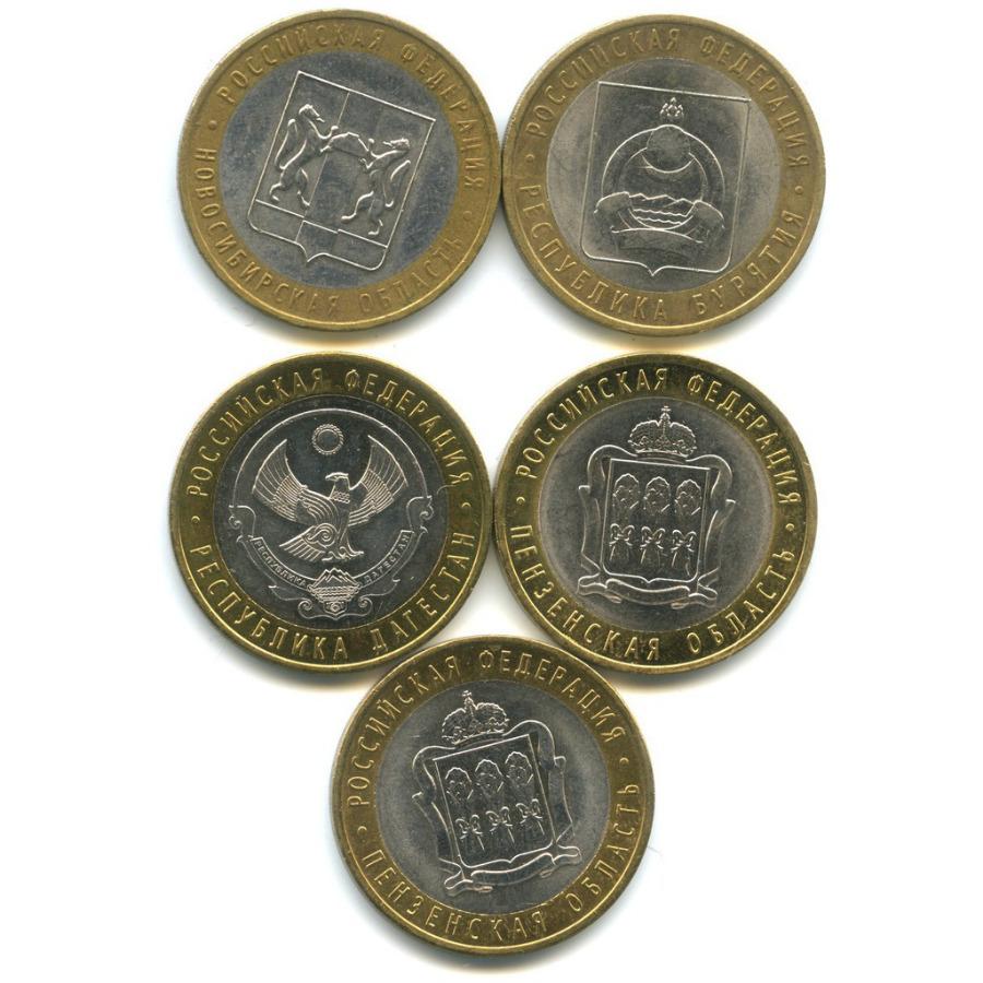 Набор монет 10 рублей — Российская Федерация - Области иреспублики (Россия)