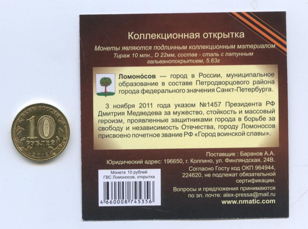 10 рублей - Города воинской славы - Ломоносов (соткрыткой) 2015 года (Россия)