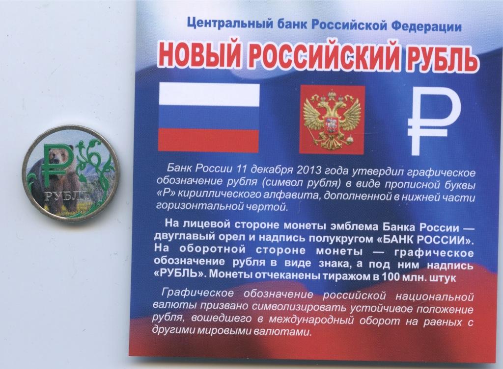 1 рубль «Медведь», цветная эмаль (соткрыткой) 2014 года (Россия)
