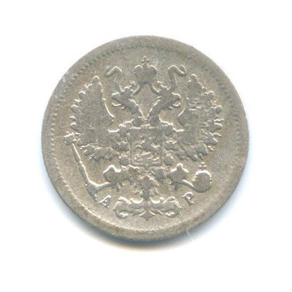 10 копеек 1902 года СПБ АР (Российская Империя)