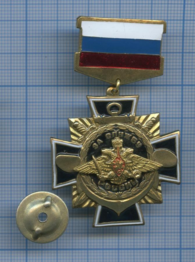 Знак «Заслужбу России» (Россия)