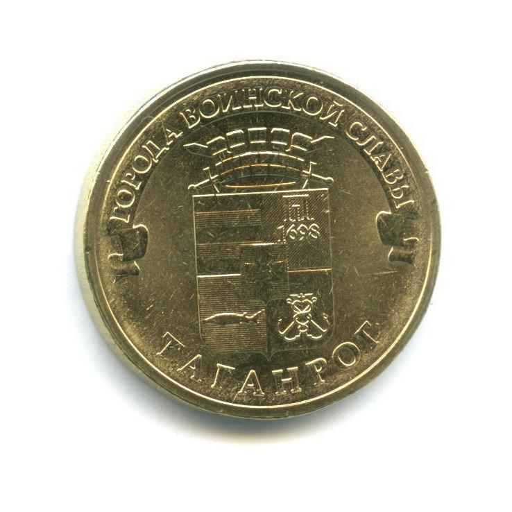 10 рублей - Города воинской славы - Таганрог 2015 года (Россия)