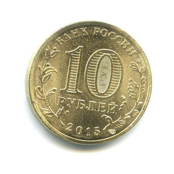 10 рублей - Города воинской славы - Малоярославец 2015 года (Россия)