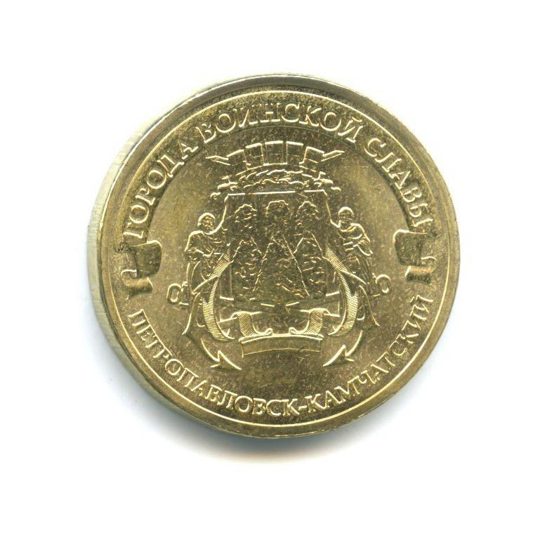 10 рублей - Города воинской славы - Петропавловск-Камчатский 2015 года (Россия)