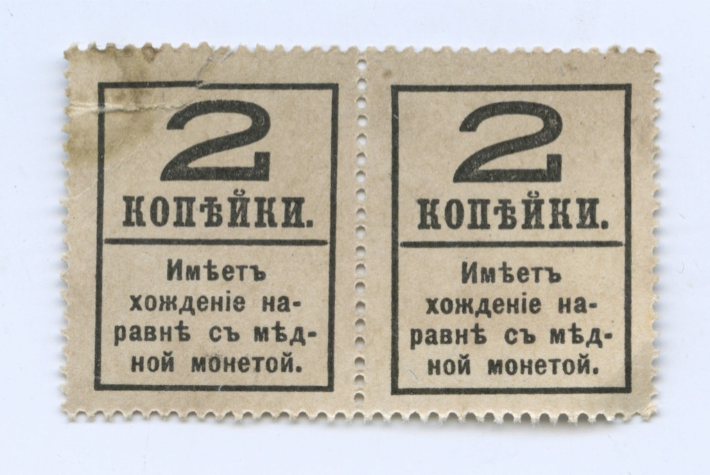 Марки-деньги 2 копейки - Алесандр II (снадпечаткой) (Российская Империя)