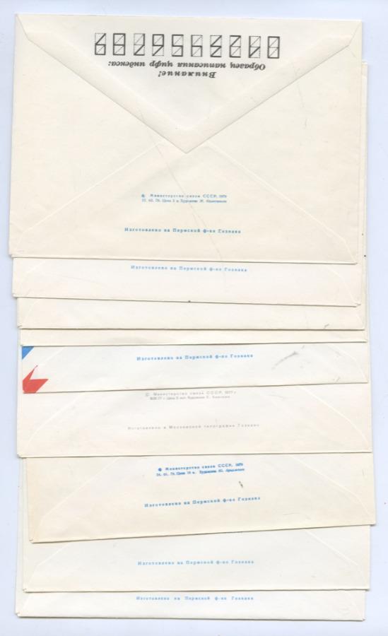 Набор конвертов соригинальной маркой (10 шт., без повторов) (СССР)