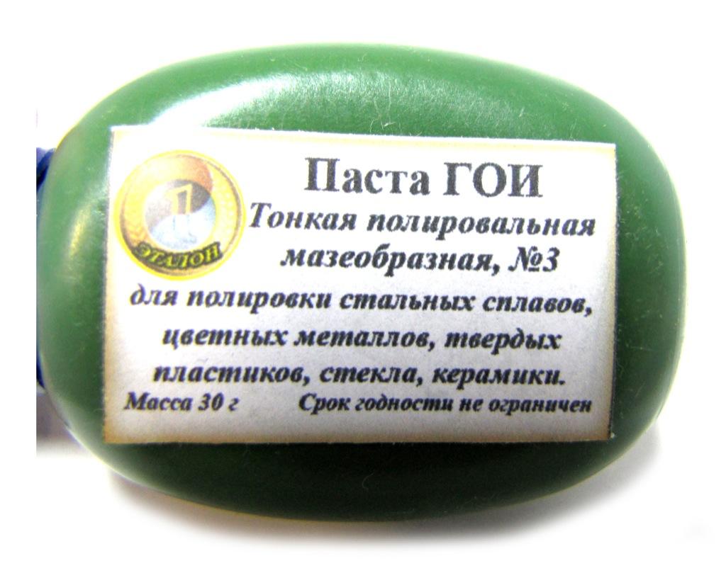 Средство для полировки «Паста ГОИ» (30 гр) (Россия)