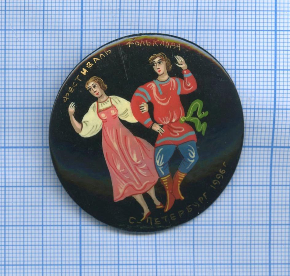 Значок «Фестиваль фольклора - Санкт-Петербург 1996» 1996 года (Россия)