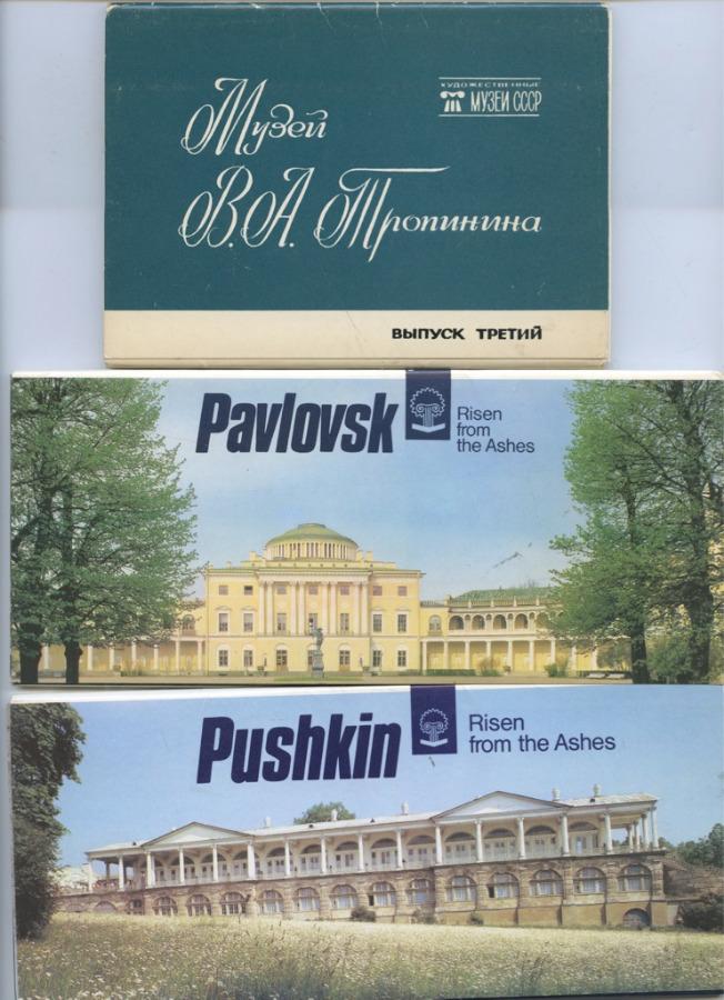 Набор комплектов открыток «Музей В. А.Тропинина», 1984 (16 шт.), «Павловск», 1988 (12 шт.), «Пушкин», 1988 (12 шт.) 1984, 1988 (СССР)