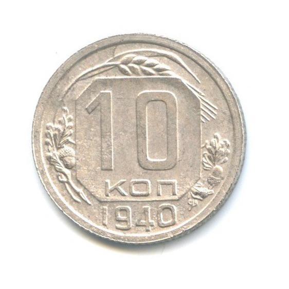 10 копеек 1940 года (СССР)