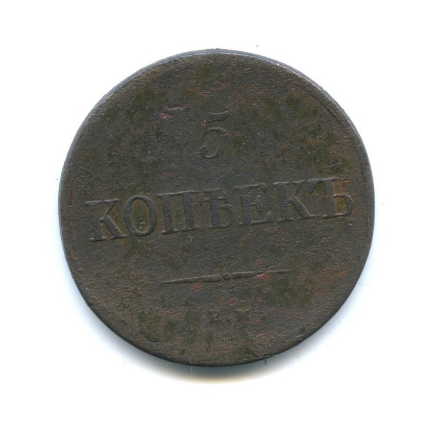 5 копеек 1836 года ЕМ ФХ (Российская Империя)