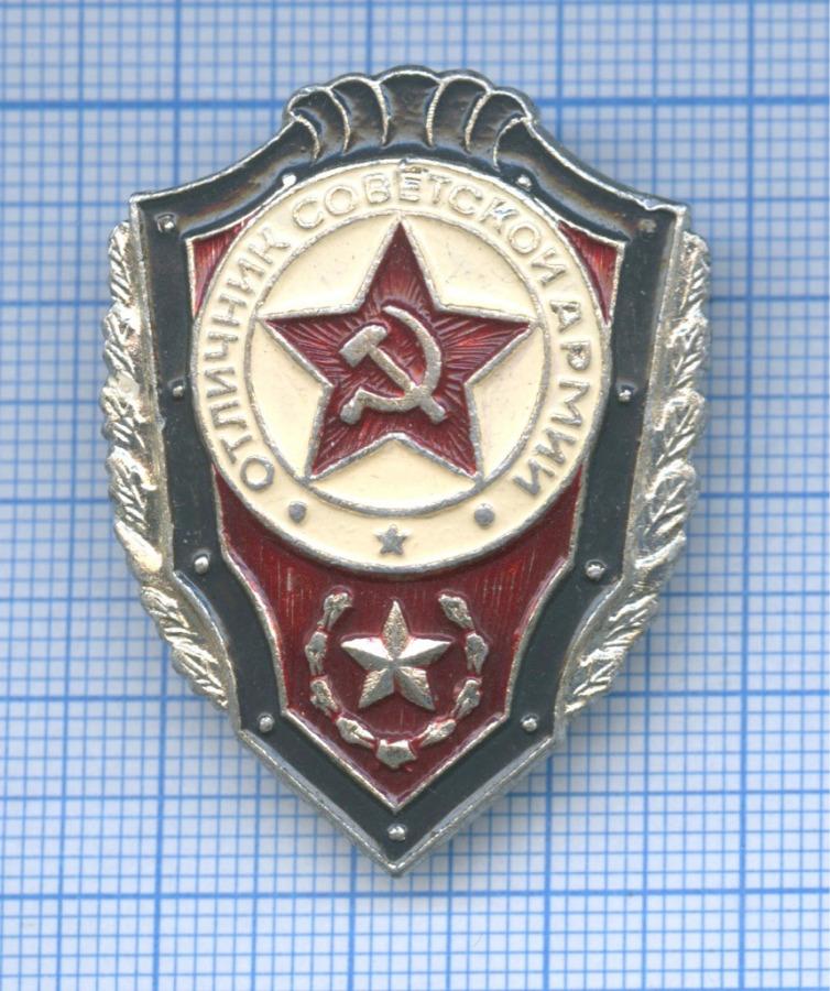 Знак «Отличник советской армии» (СССР)