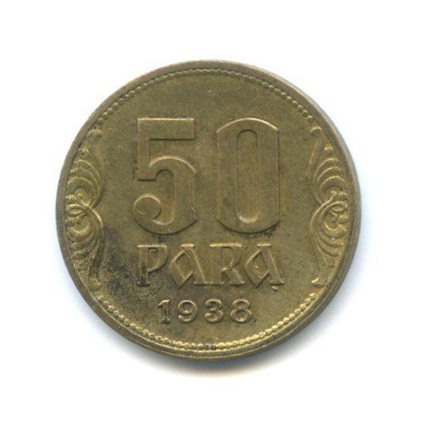 50 пара 1938 года (Югославия)