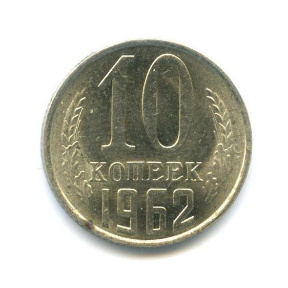 10 копеек 1962 года (СССР)