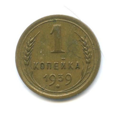 1 копейка 1939 года (СССР)
