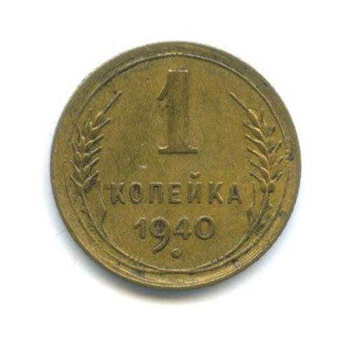 1 копейка 1940 года (СССР)
