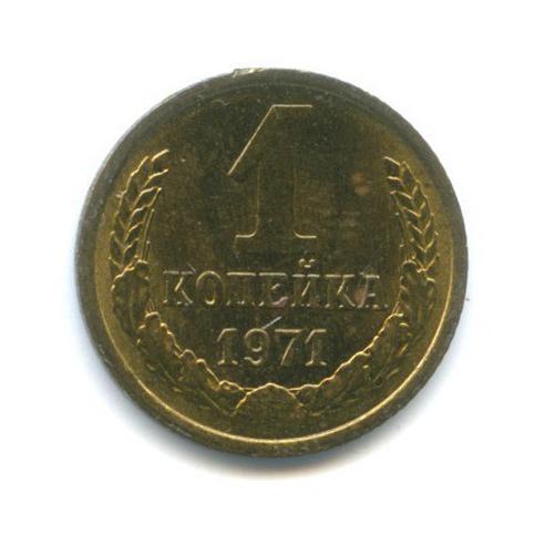 1 копейка 1971 года (СССР)