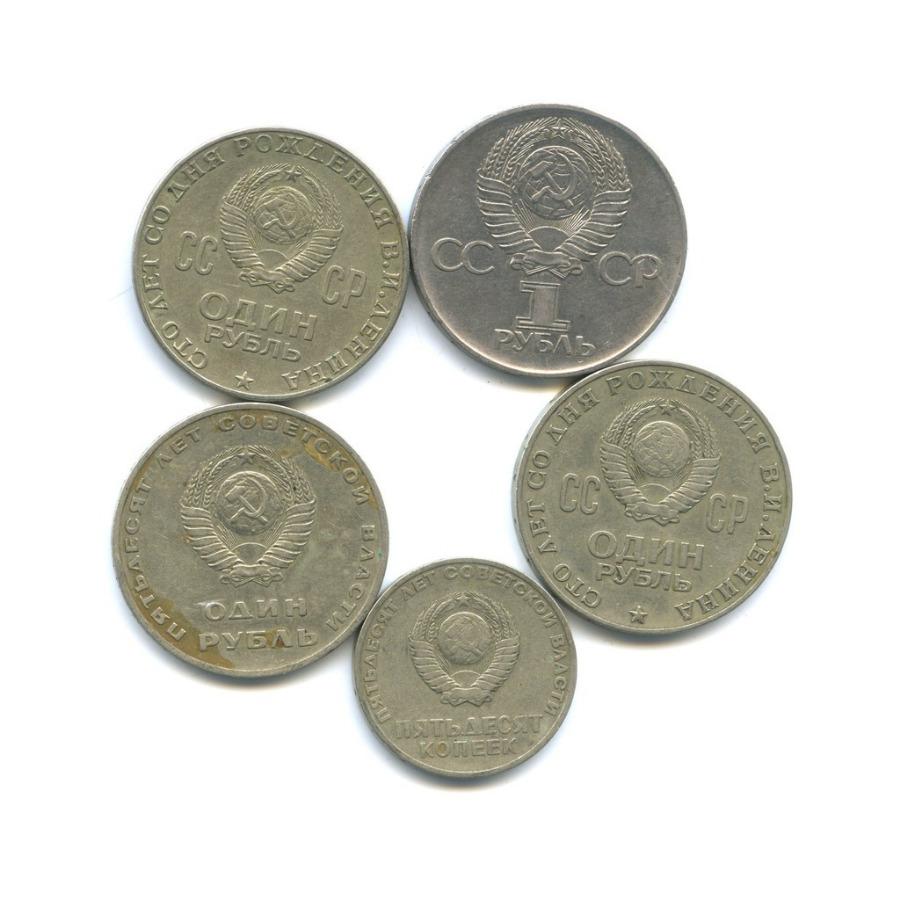 Набор юбилейных монет (СССР)