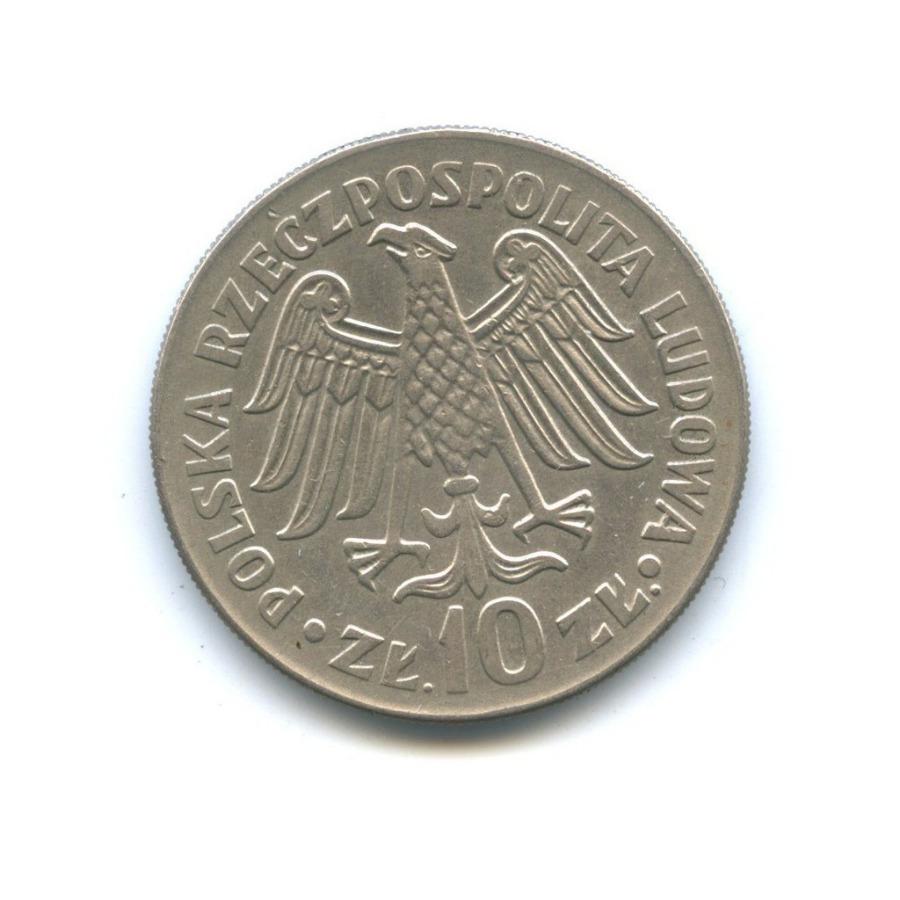10 злотых — 600 лет первому польскому университету 1964 года ⋂ (Польша)