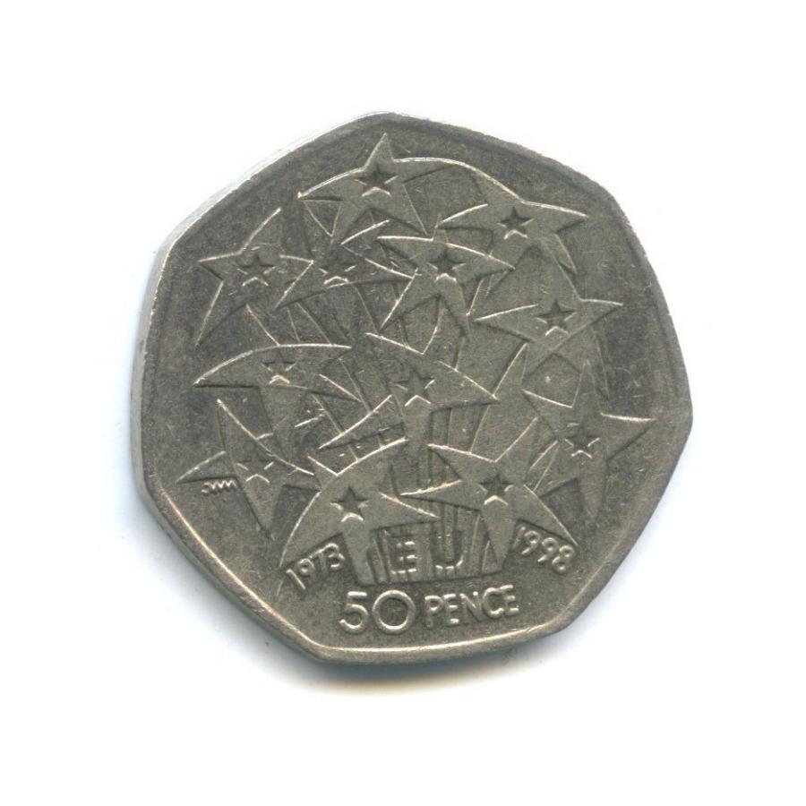 50 пенсов — 25 лет содня присоединения Великобритании кЕвросоюзу 1998 года (Великобритания)