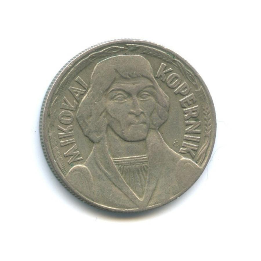 10 злотых - Николай Коперник 1968 года (Польша)