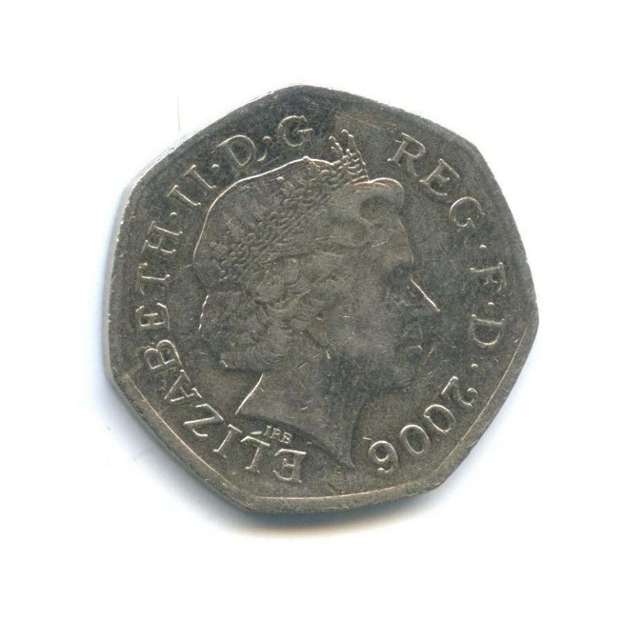 50 пенсов — Героический акт 2006 года (Великобритания)