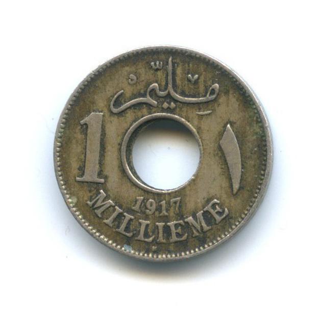 1 милльем 1917 года (Египет)